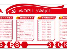 45-微立体简洁红色大气党建文化墙展板