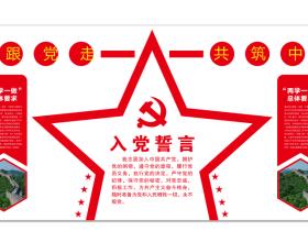 47-党建文化墙活动室布置图设计