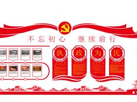 48-微立体形象墙党建历程党建文化墙